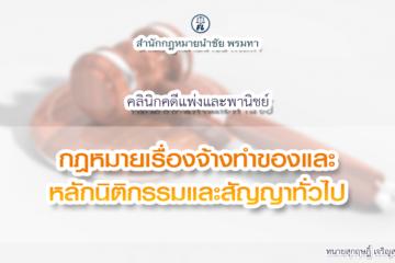 กฎหมายเรื่องจ้างทำของและ หลักนิติกรรมและสัญญาทั่วไป