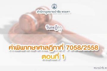 คำพิพากษาศาลฎีกาที่ 7058-2558 ตอนที่ 1